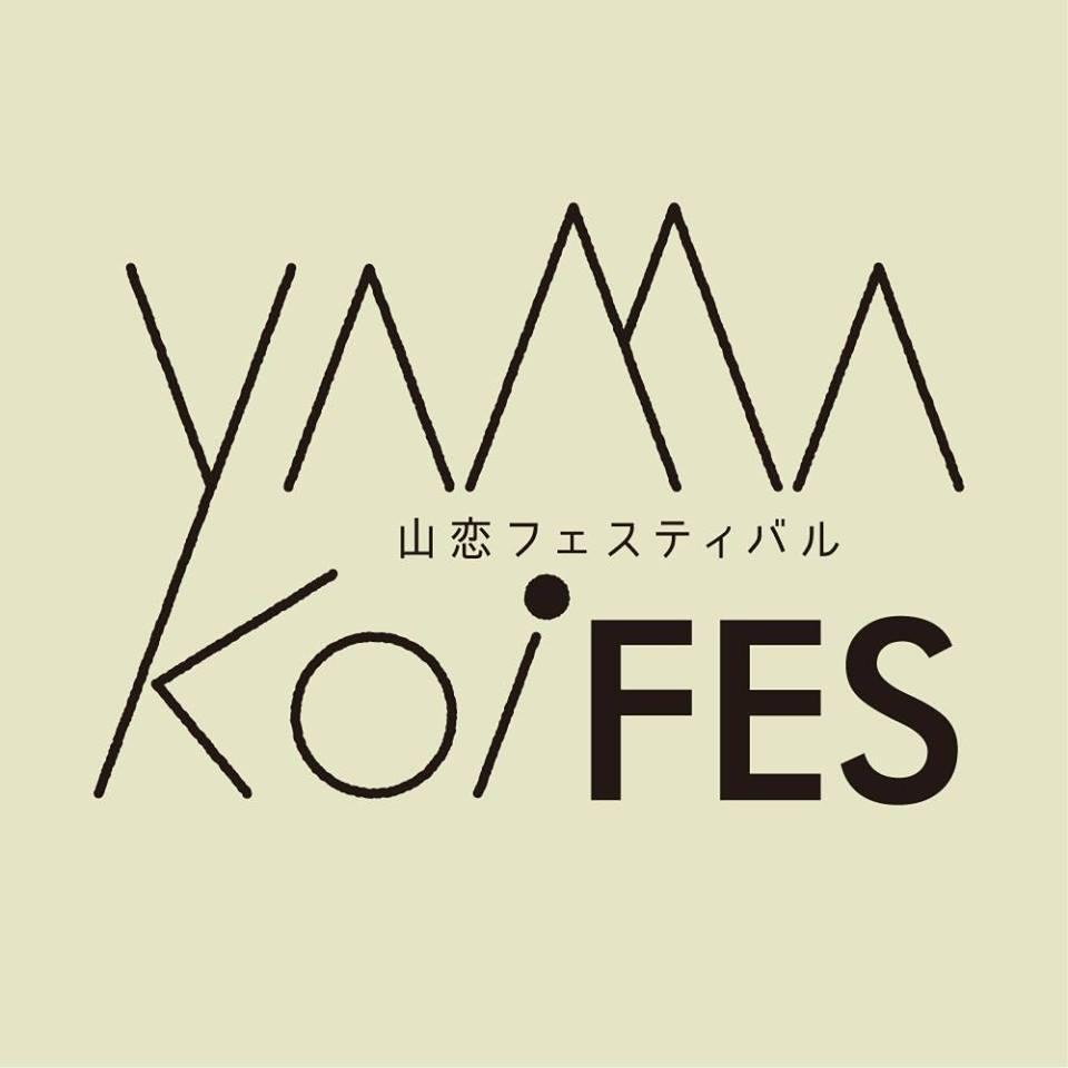 山恋フェスティバル